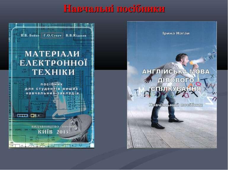 Навчальні посібники