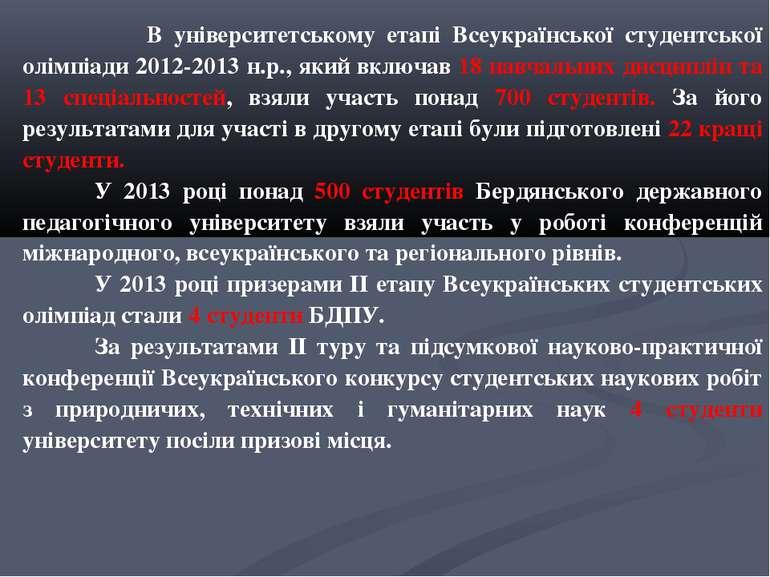 В університетському етапі Всеукраїнської студентської олімпіади 2012-2013 н.р...