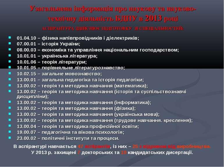 Узагальнена інформація про наукову та науково-технічну діяльність БДПУ в 2013...