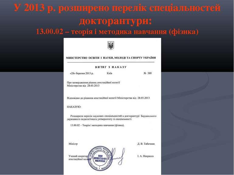У 2013 р. розширено перелік спеціальностей докторантури: 13.00.02 – теорія і ...