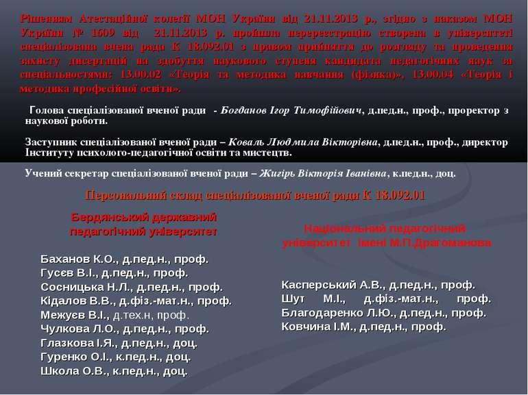 Рішенням Атестаційної колегії МОН України від 21.11.2013 р., згідно з наказом...