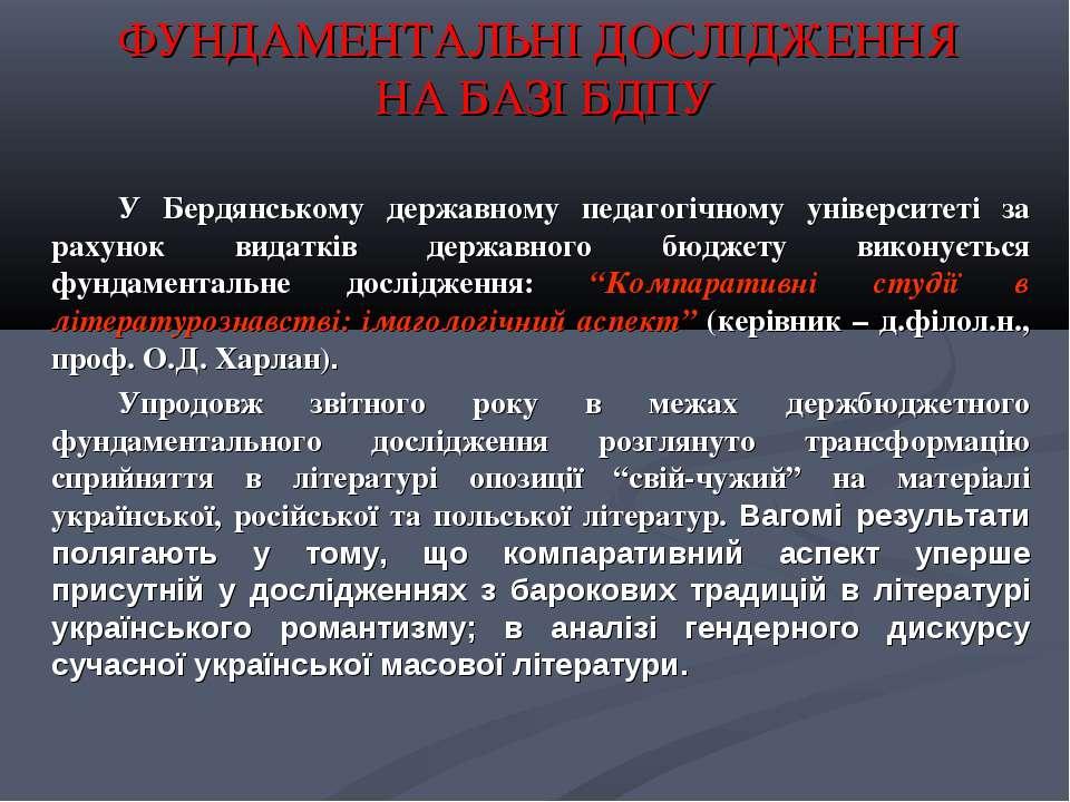 ФУНДАМЕНТАЛЬНІ ДОСЛІДЖЕННЯ НА БАЗІ БДПУ У Бердянському державному педагогічно...
