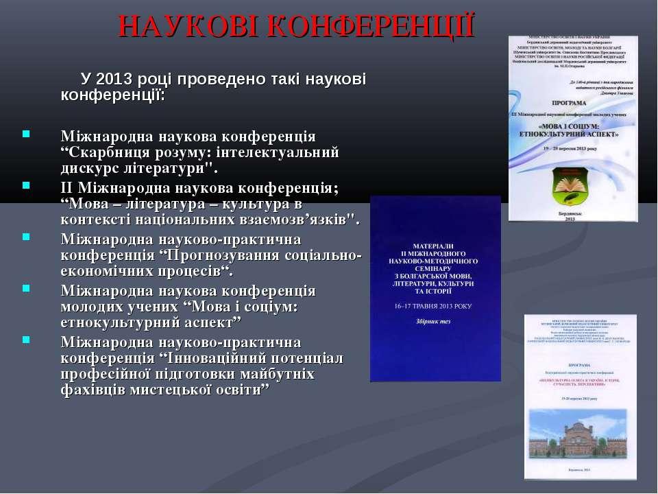 НАУКОВІ КОНФЕРЕНЦІЇ У 2013 році проведено такі наукові конференції: Міжнародн...