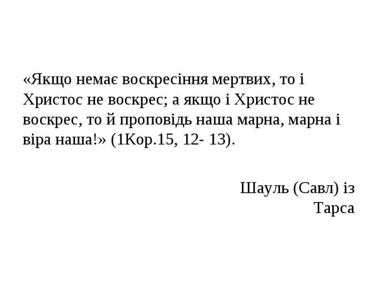 «Якщо немає воскресіння мертвих, то і Христос не воскрес; а якщо і Христос не...