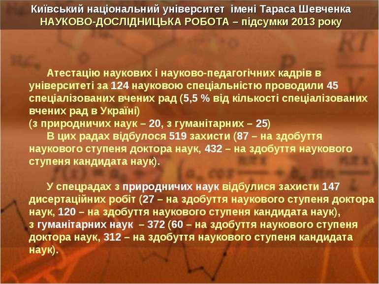 Атестацію наукових і науково-педагогічних кадрів в університеті за 124 науков...