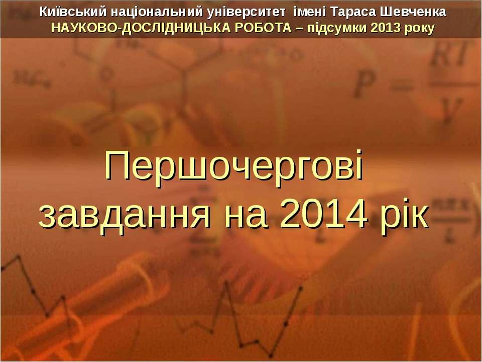 Першочергові завдання на 2014 рік Київський національний університет імені Та...