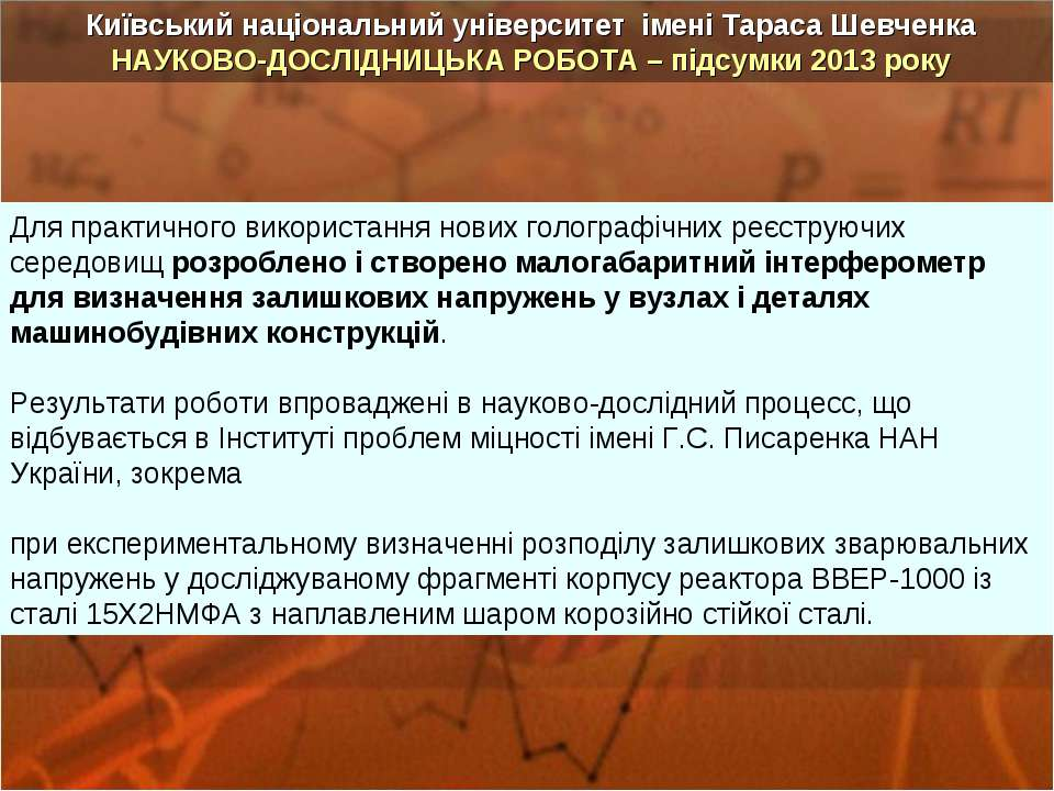Київський національний університет імені Тараса Шевченка НАУКОВО-ДОСЛІДНИЦЬКА...