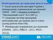 Моніторингові дослідження якості освіти Аналіз результатів школярів України у...
