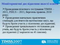 Моніторингові дослідження якості освіти Проведення пілотного тестування TIMSS...