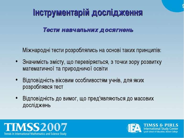 Інструментарій дослідження Тести навчальних досягнень Міжнародні тести розроб...