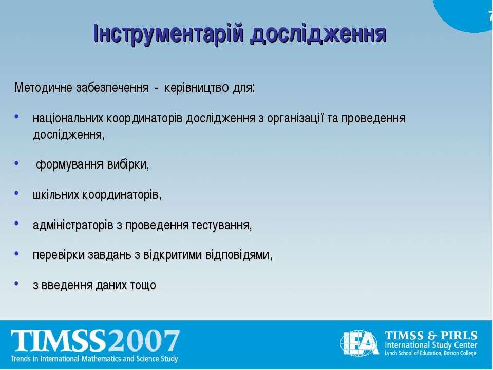 Інструментарій дослідження Методичне забезпечення - керівництво для: націонал...