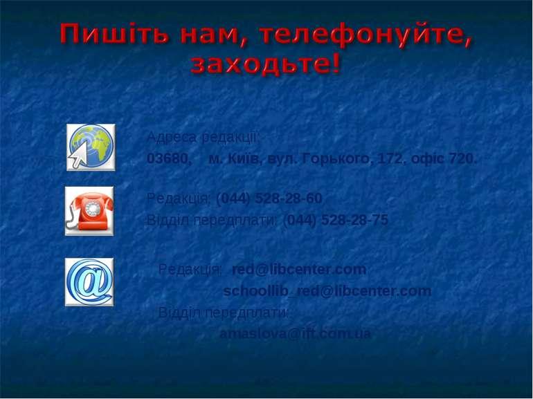 Адреса редакції: 03680, м. Київ, вул. Горького, 172, офіс 720. Редакція: (044...