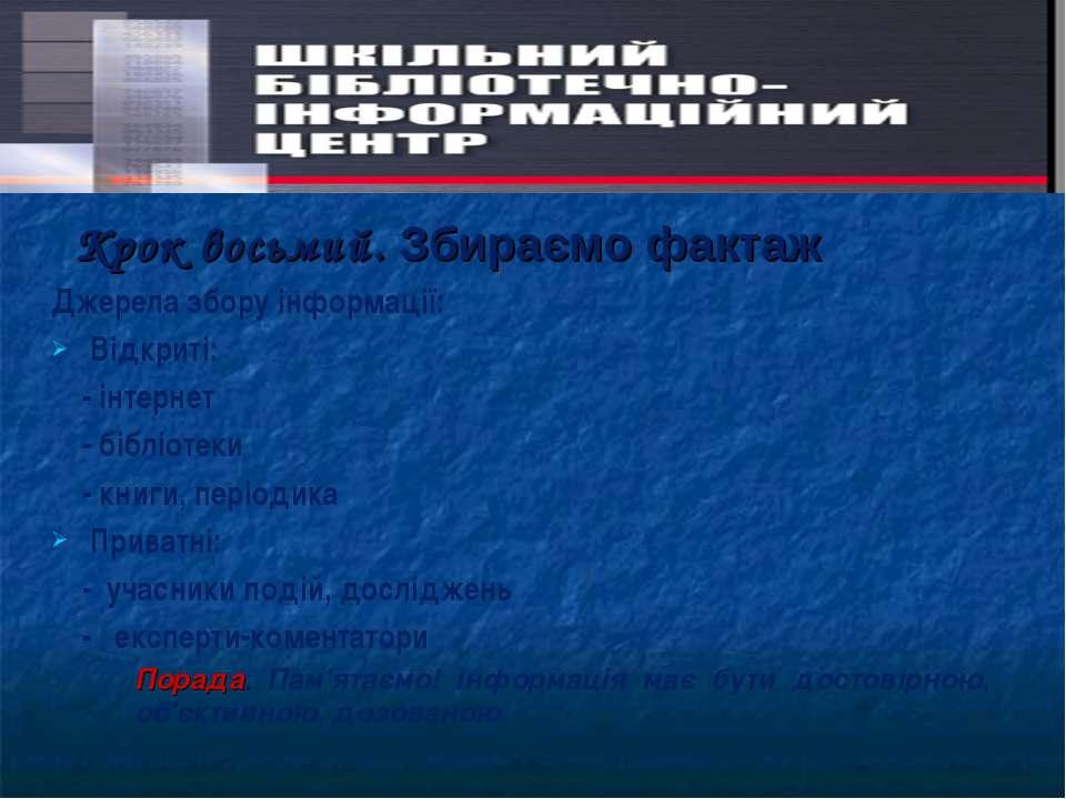 Джерела збору інформації: Відкриті: - інтернет - бібліотеки - книги, періодик...