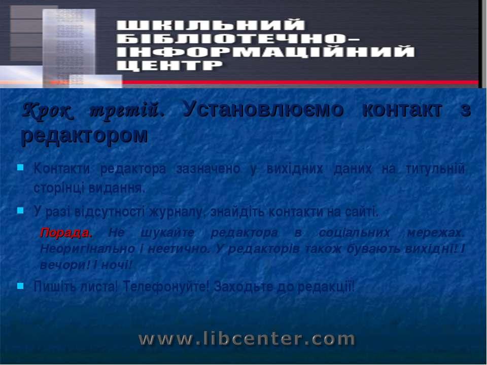 Контакти редактора зазначено у вихідних даних на титульній сторінці видання. ...