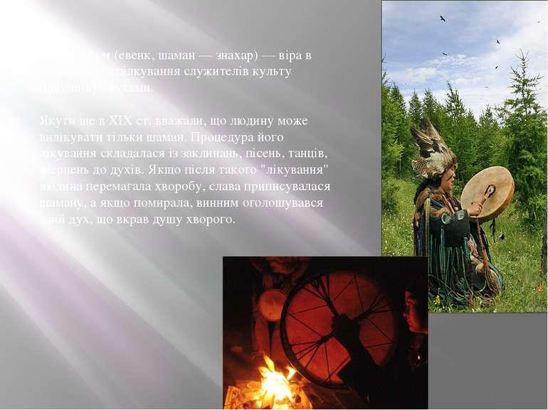 Шаманізм (евенк, шаман — знахар) — віра в можливість спілкування служителів к...