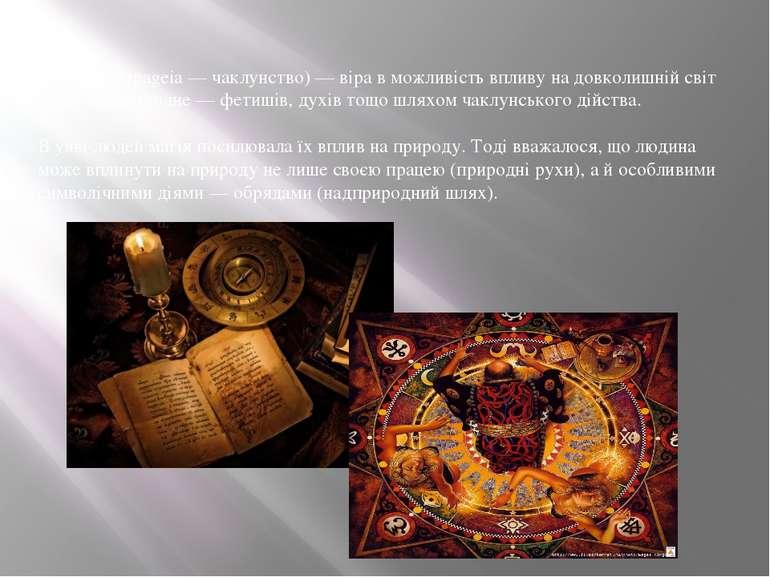 Магія (гр. mageia — чаклунство) — віра в можливість впливу на довколишній сві...