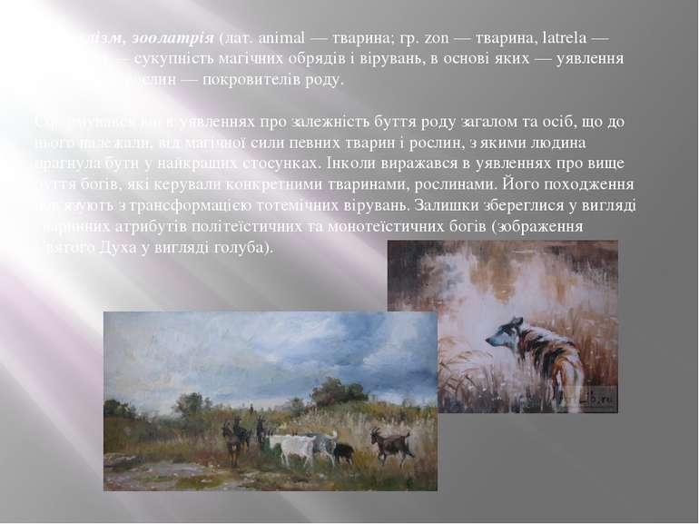 Анімалізм, зоолатрія (лат. animal — тварина; гр. zon — тварина, latrela — слу...