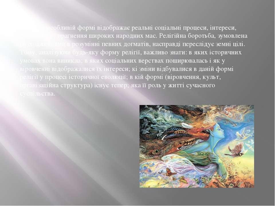 Релігія в особливій формі відображає реальні соціальні процеси, інтереси, спо...
