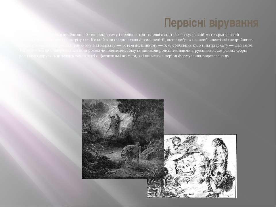 Первісні вірування Первісний лад склався приблизно 40 тис. років тому і пройш...