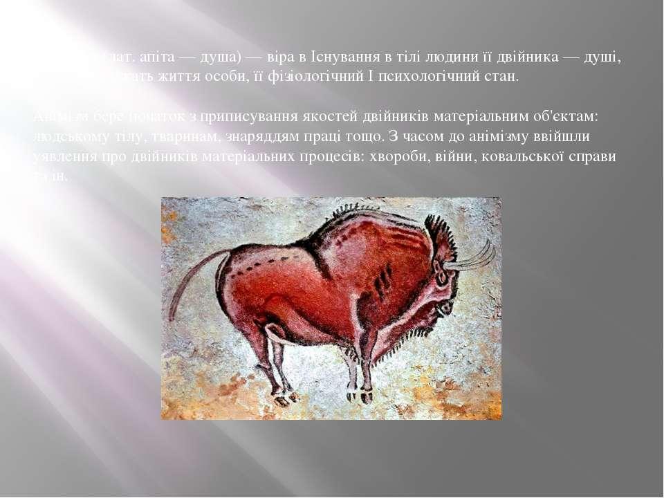 Анімізм (лат. апіта — душа) — віра в Існування в тілі людини її двійника — ду...