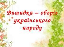 Вишивка – оберіг українського народу