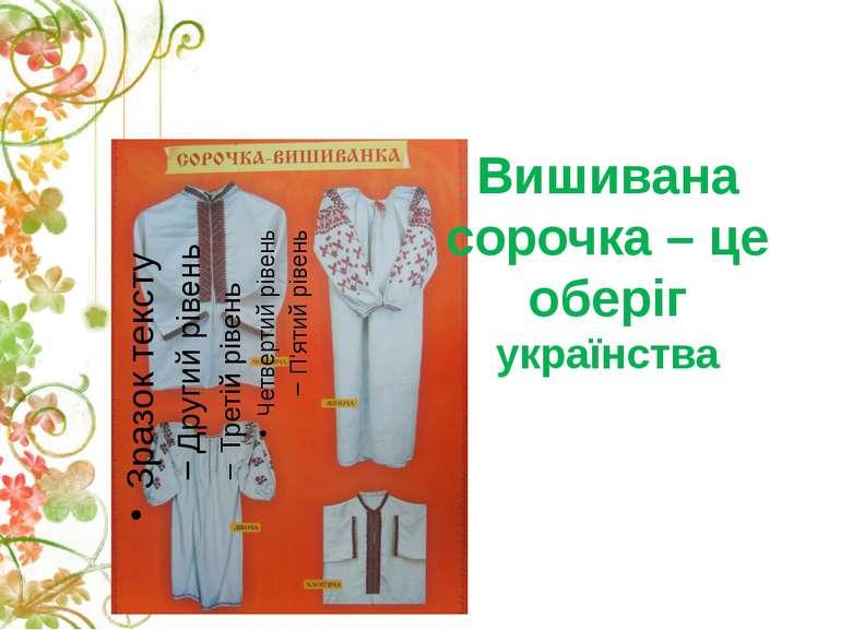 Вишивана сорочка – це оберіг українства