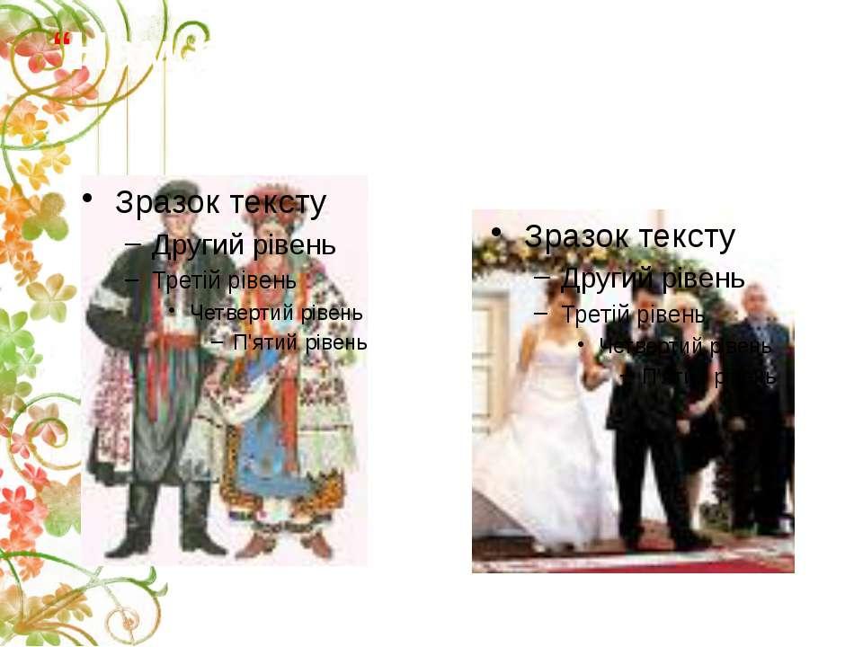 """""""Нам рушник весільний мати простелила…"""""""