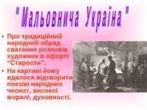 """Про традиційний народний обряд сватання розповів художник в офорті """"Старости""""..."""