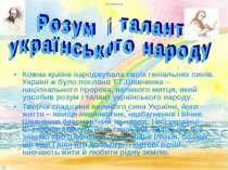 Кожна країна народжувала своїх геніальних синів. Україні ж було послано Т.Г.Ш...