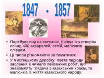 Перебуваючи на засланні, Шевченко створив понад 400 акварелей, сепій, малюнкі...