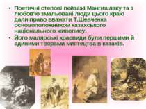 Поетичні степові пейзажі Мангишлаку та з любов'ю змальовані люди цього краю д...