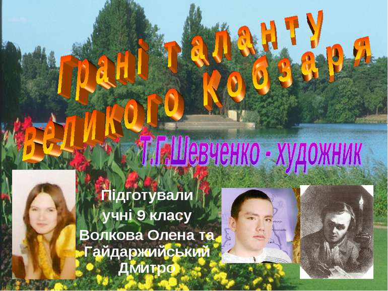 Підготували учні 9 класу Волкова Олена та Гайдаржийський Дмитро