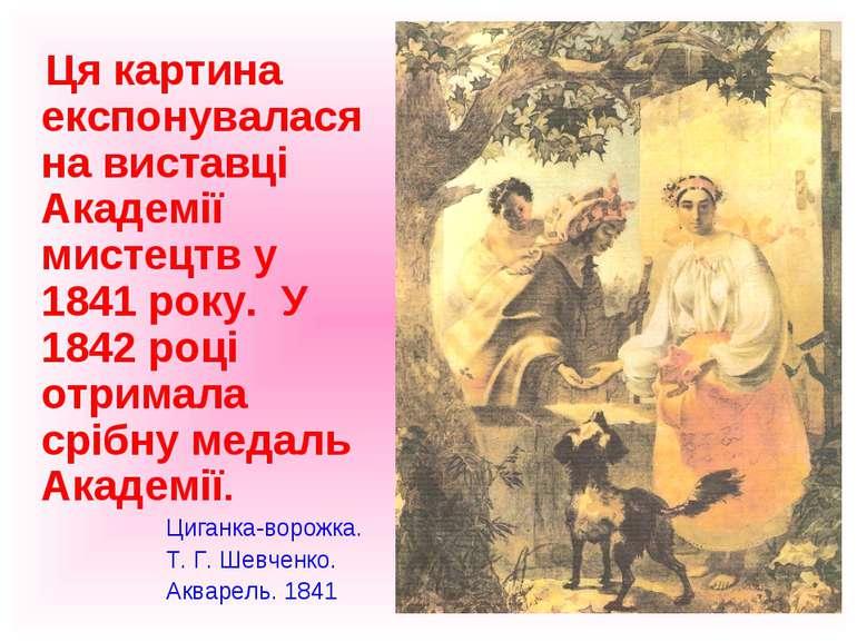 Ця картина експонувалася на виставці Академії мистецтв у 1841 року. У 1842 ро...