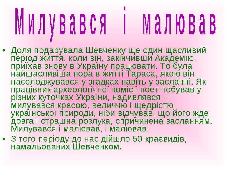 Доля подарувала Шевченку ще один щасливий період життя, коли він, закінчивши ...