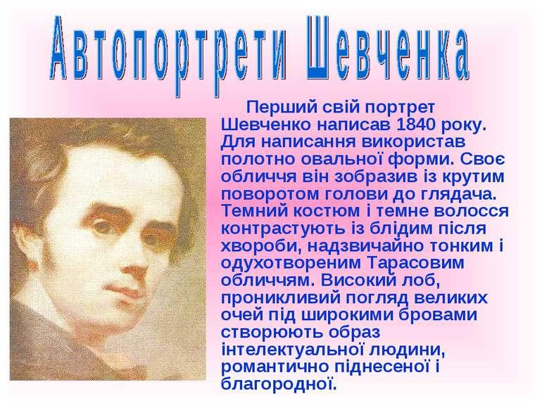 Перший свій портрет Шевченко написав 1840 року. Для написання використав поло...