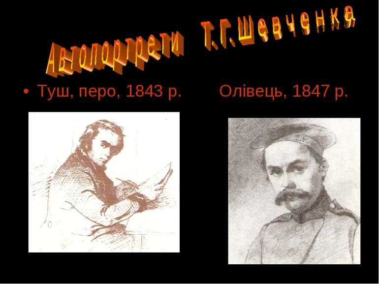 Туш, перо, 1843 р. Олівець, 1847 р.