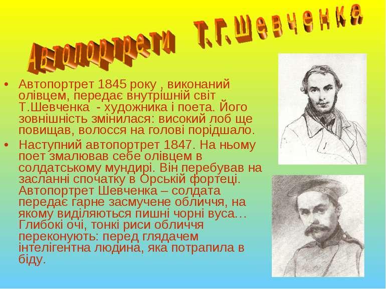 Автопортрет 1845 року , виконаний олівцем, передає внутрішній світ Т.Шевченка...