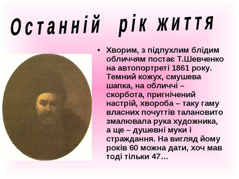 Хворим, з підпухлим блідим обличчям постає Т.Шевченко на автопортреті 1861 ро...
