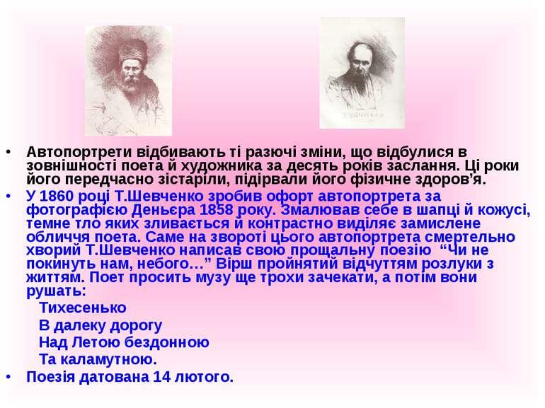 Автопортрети відбивають ті разючі зміни, що відбулися в зовнішності поета й х...