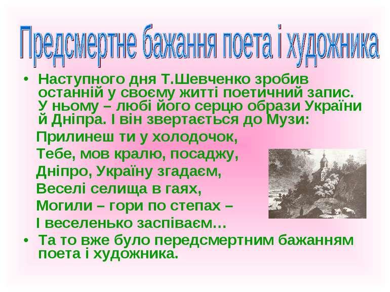 Наступного дня Т.Шевченко зробив останній у своєму житті поетичний запис. У н...