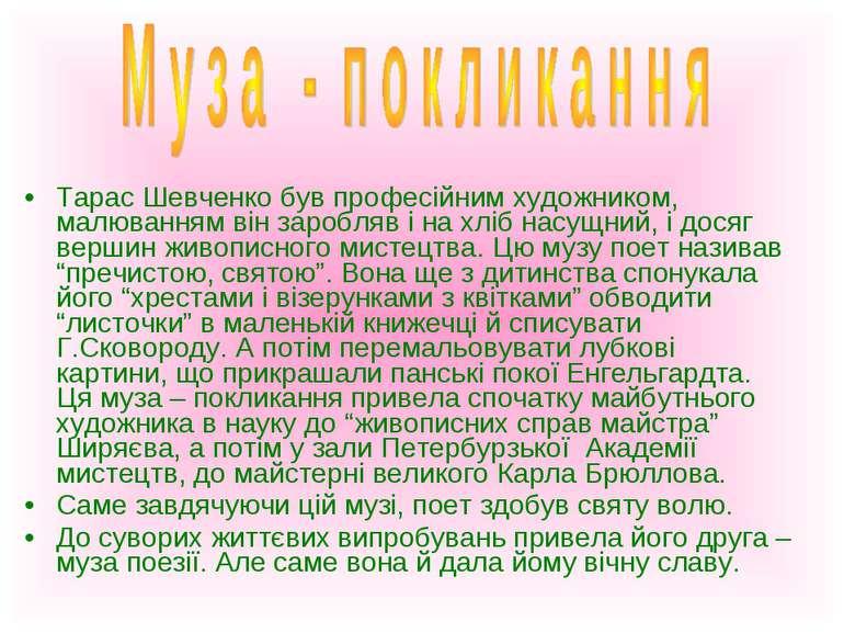 Тарас Шевченко був професійним художником, малюванням він заробляв і на хліб ...