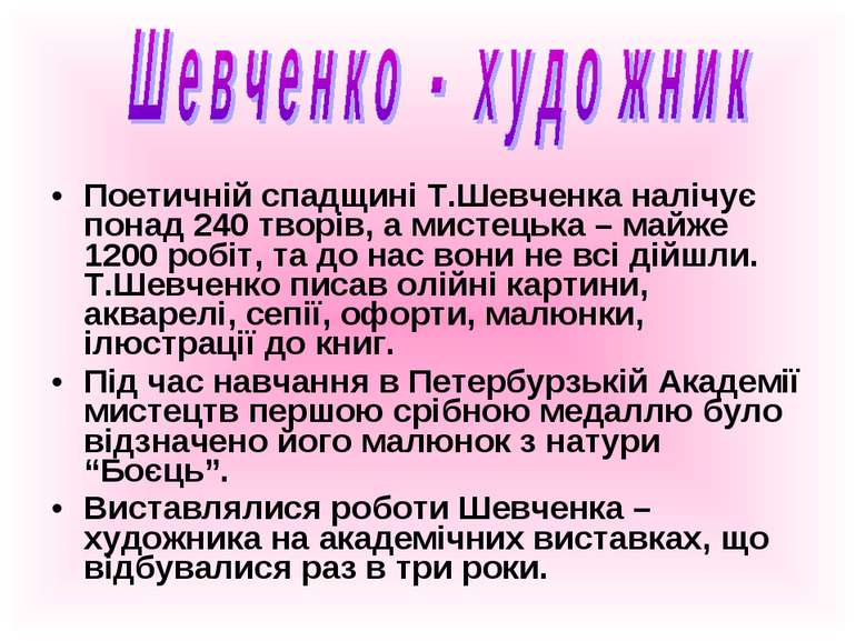 Поетичній спадщині Т.Шевченка налічує понад 240 творів, а мистецька – майже 1...