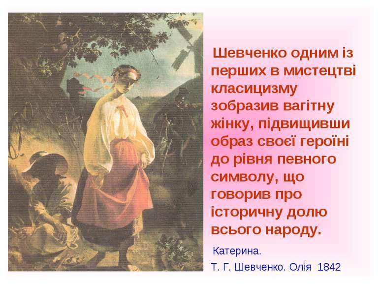 Шевченко одним із перших в мистецтві класицизму зобразив вагітну жінку, підви...