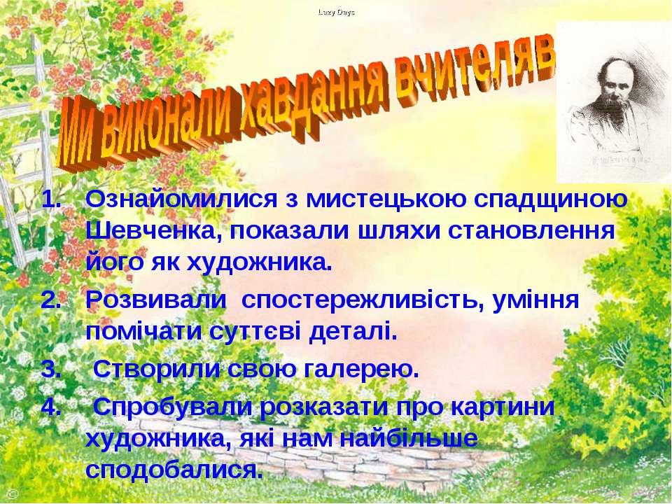 Ознайомилися з мистецькою спадщиною Шевченка, показали шляхи становлення його...