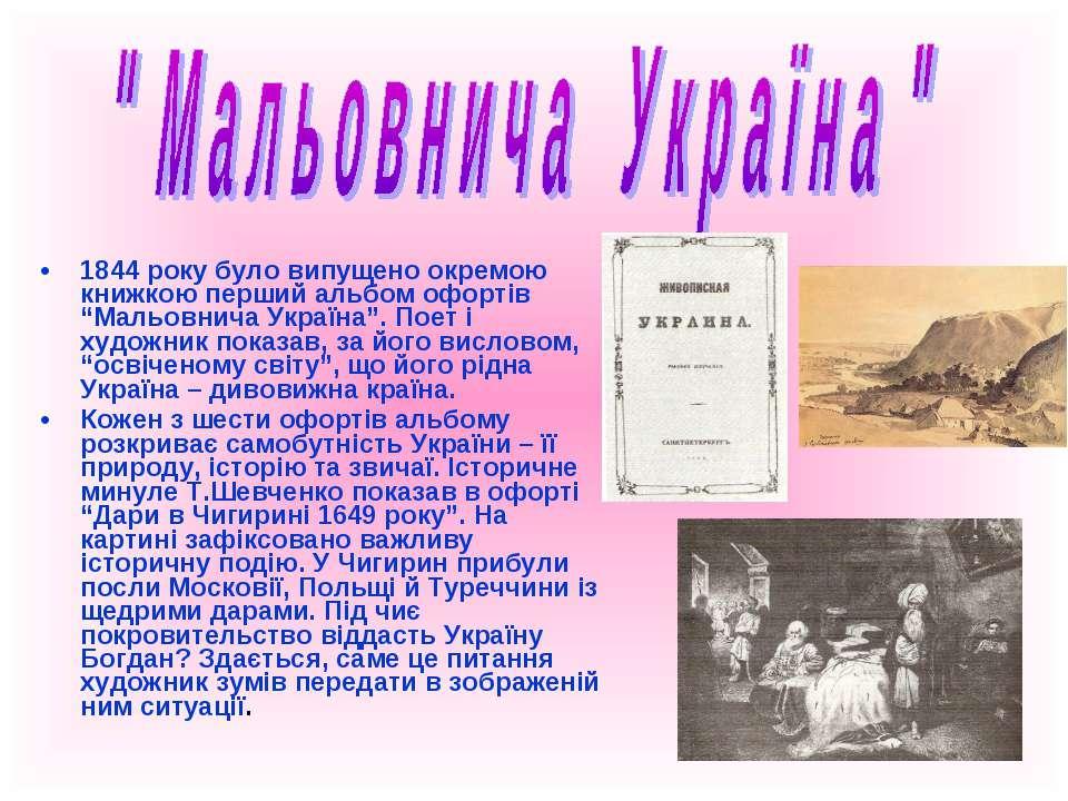 """1844 року було випущено окремою книжкою перший альбом офортів """"Мальовнича Укр..."""