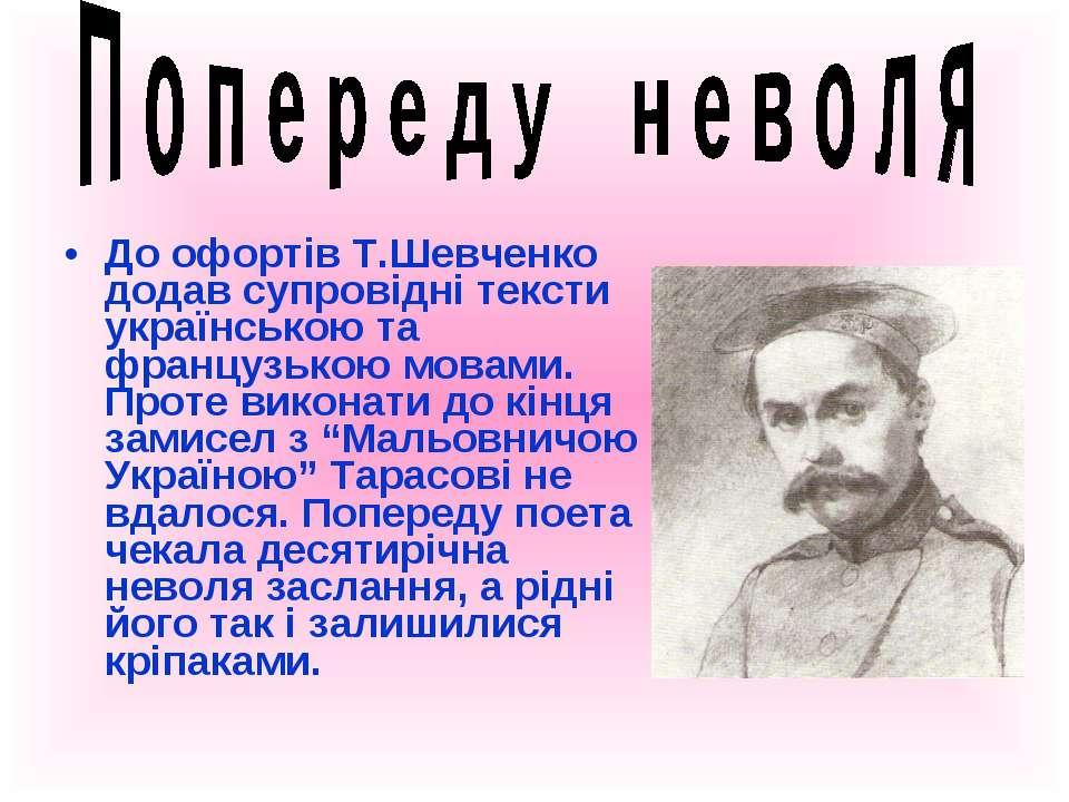 До офортів Т.Шевченко додав супровідні тексти українською та французькою мова...