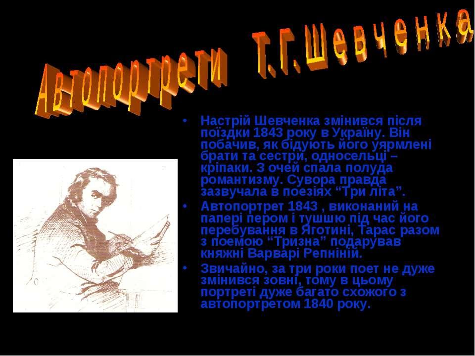 Настрій Шевченка змінився після поїздки 1843 року в Україну. Він побачив, як ...