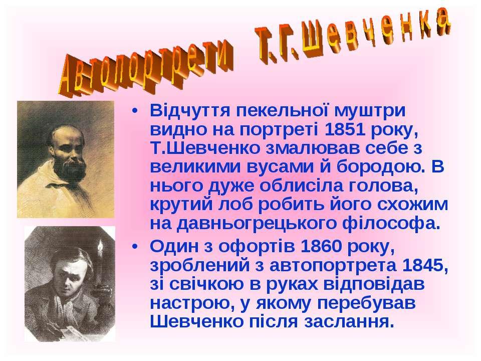Відчуття пекельної муштри видно на портреті 1851 року, Т.Шевченко змалював се...