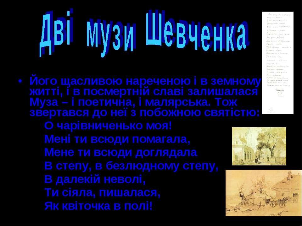 Його щасливою нареченою і в земному житті, і в посмертній славі залишалася Му...