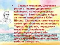Ставши козачком, Шевченко разом з іншими дворовими кріпаками, які обслуговува...